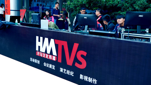 HMTVS|汗马文化传播品牌