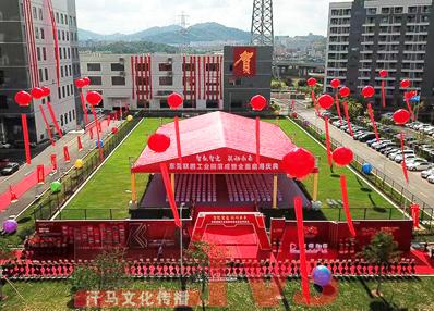 汗马文化米6体育app执行--2021年m6米乐平台联鹏工业园落成暨全面启用庆典
